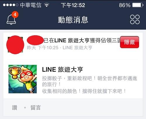 LINE APP Timeline Post Story