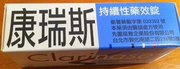 Clarinase Repetabs Tablets Chinese Name